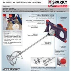 Бъркалка за строителни смеси SPARKY BM2 1060CE Plus - 5